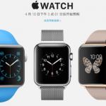 Apple Watch 開放預訂,錶帶竟比錶還貴!