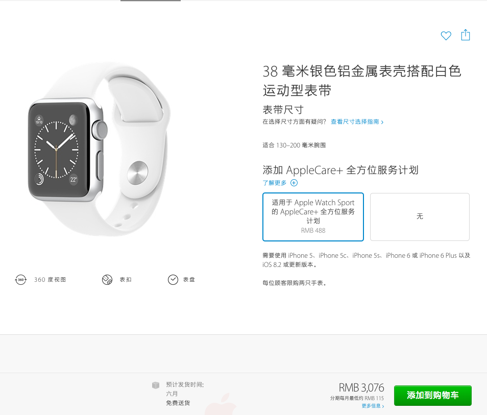 Apple Watch_pingwest 041704