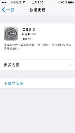 iOS 8.3_2