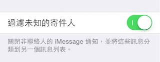 iOS 8.3_4