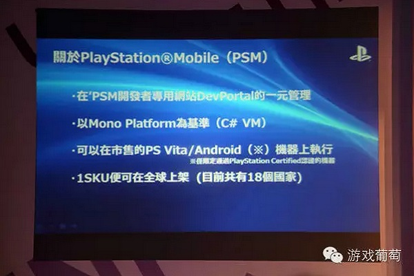 playStationMobile_youxiputao 040807