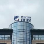 中國最大的線上旅遊網站攜程網當機,疑遭駭客攻擊
