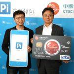 詹宏志喊了 4 個月的「Pi 行動錢包」上線,滿足 C2C 微型交易
