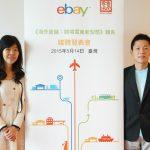 運費、運送時間都省超多,eBay 建議跨境電商使用海外倉儲