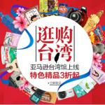 Amazon 中國推出台灣館,5,000 種商品上架