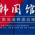 阿里巴巴上線首個電商國家館──「韓國館」