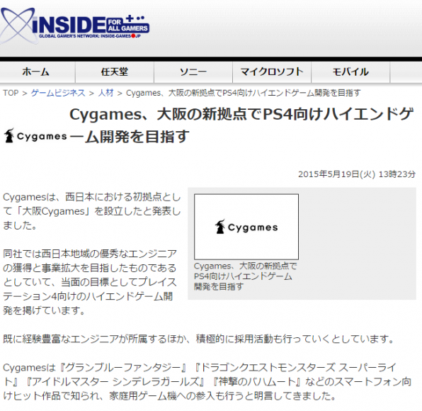 Cygames_unwire.hk 0529