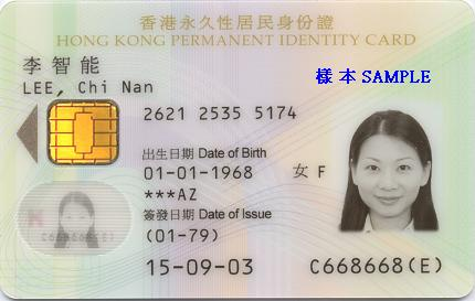Front_of_a_Smart_Identity_Card