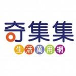 分類廣告網站奇集集宣布 5 月 22 日停止營運