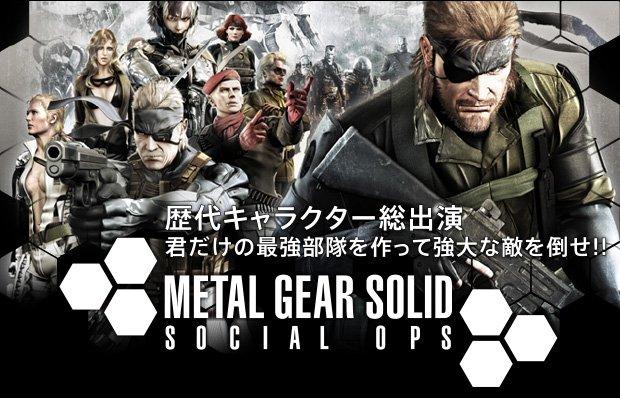 Konami Metal Gear Solid_unwire.hk 0529