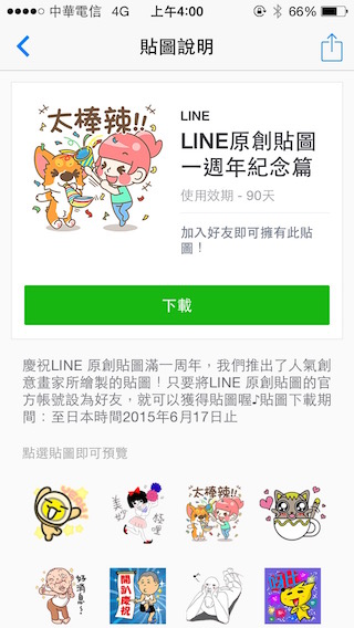 LINE-Creators-Market-anniversary