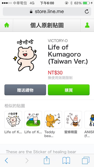 LINE-store-payment_2