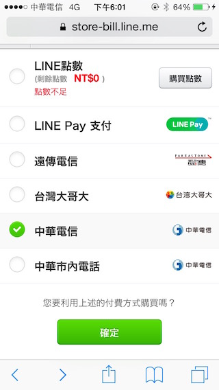 LINE-store-payment_4