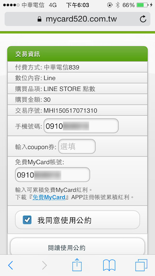 LINE-store-payment_6