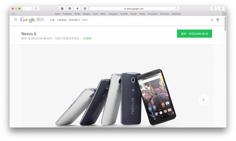 Nexus-6_Google-store_2