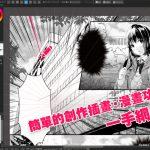 高人氣免費漫畫製作軟體 CloudAlpaca 終於發行台灣版