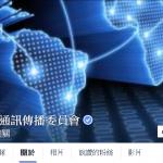 NCC 官網實施分眾導覽,並導入社群網站服務網路公民