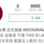假冒無印良品 Instagram 帳號辦活動,台灣官方呼籲勿受騙