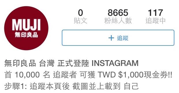Instagram_muji-tw-fake_1