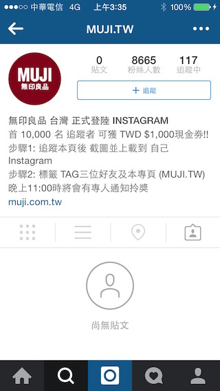Instagram_muji-tw-fake_2