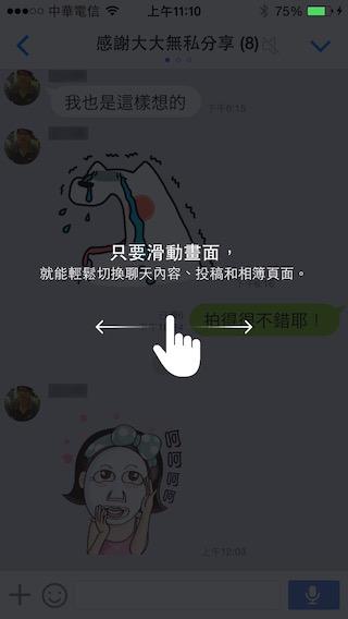 LINE_update_1