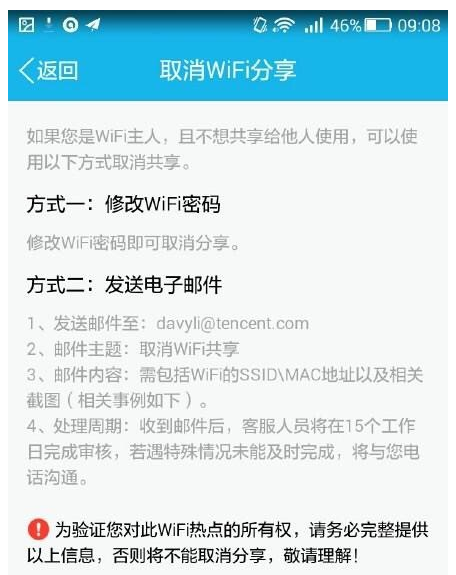 QQ WiFi_techbang062901