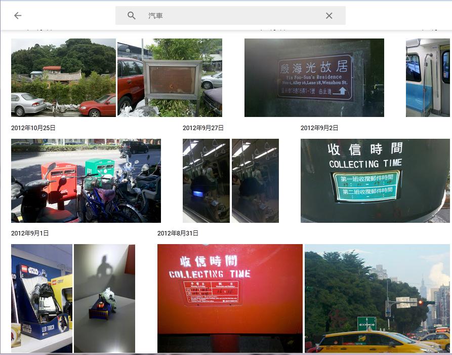 2015-07-02-Google-photo-search-car
