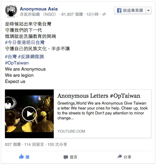 Anonymous-Letters-OpTaiwan_A
