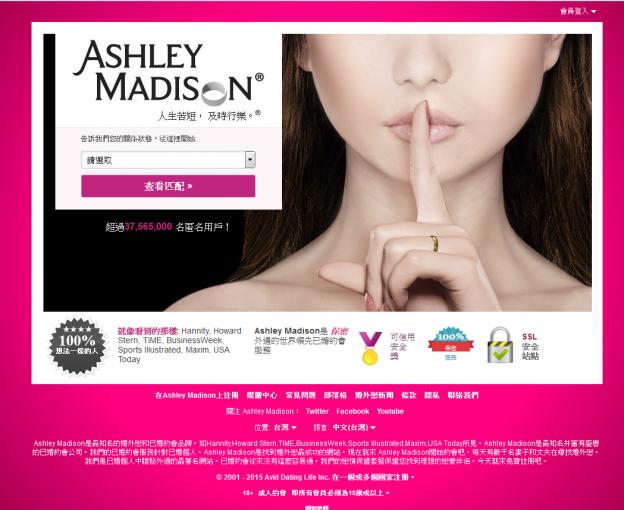 Ashley Madison zh-tw