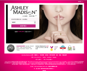 Ashley Madison zh-tw