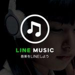 LINE Music 下載數突破 430 萬次,追加離線播放功能