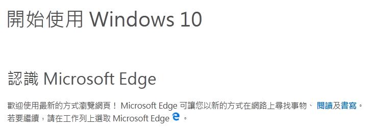 Microsoft Edge-and-e