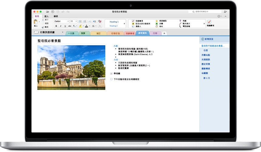 Office-2016-for-Mac_6_OneNote