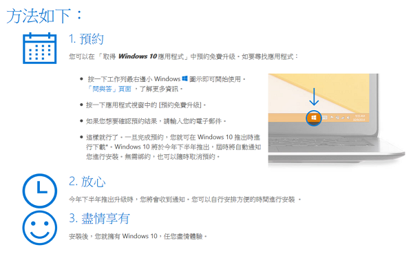 Windows 10 upgrade_techbang0729