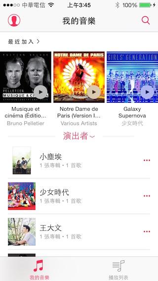 iOS 8.4_3