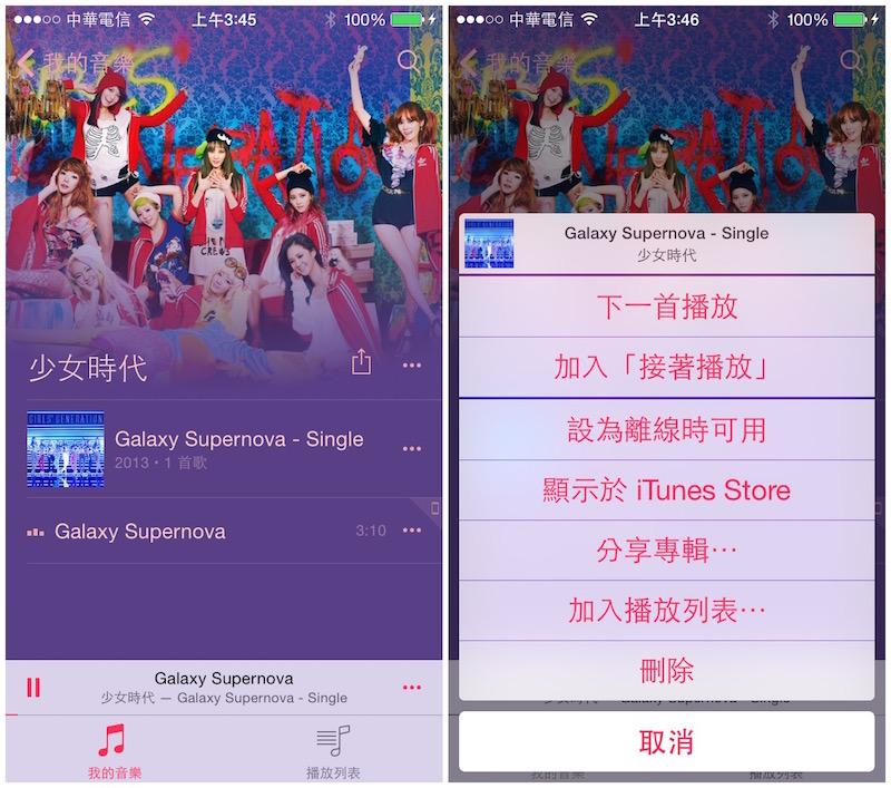 iOS 8.4_4