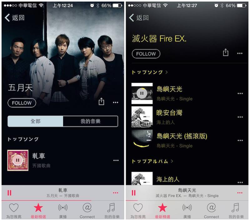 iOS 8.4_5