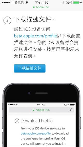 iOS-Public-Beta_2