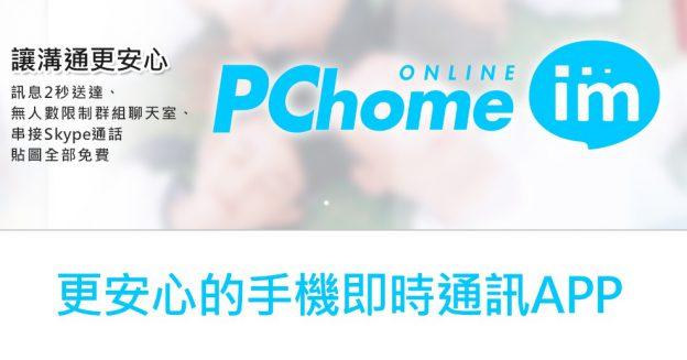 pchome 官網