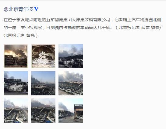 Source:北京青年报