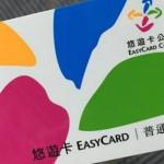 一卡雙幣,悠遊卡和上海交通卡未來可通用