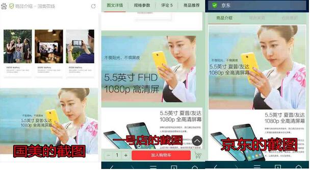 各大電商平臺8月16日紅米Note宣傳頁面圖 Source:藍鯨TMT