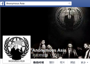 Anonymous-Asia_techbang080501