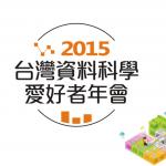 混搭多樣的會議-2015 台灣資料科學愛好者年會