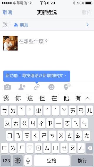 Facebook_add-a-link_2