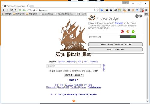 Privacy Badger_techbang0811-2
