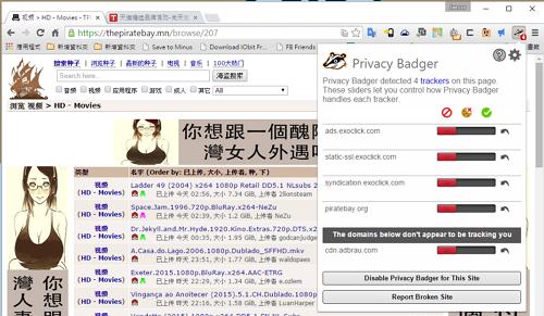 Privacy Badger_techbang0811-3
