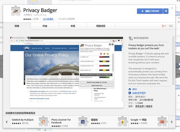 Privacy Badger_techbang0811