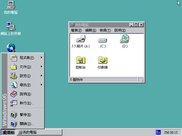 Windows_95_desktop
