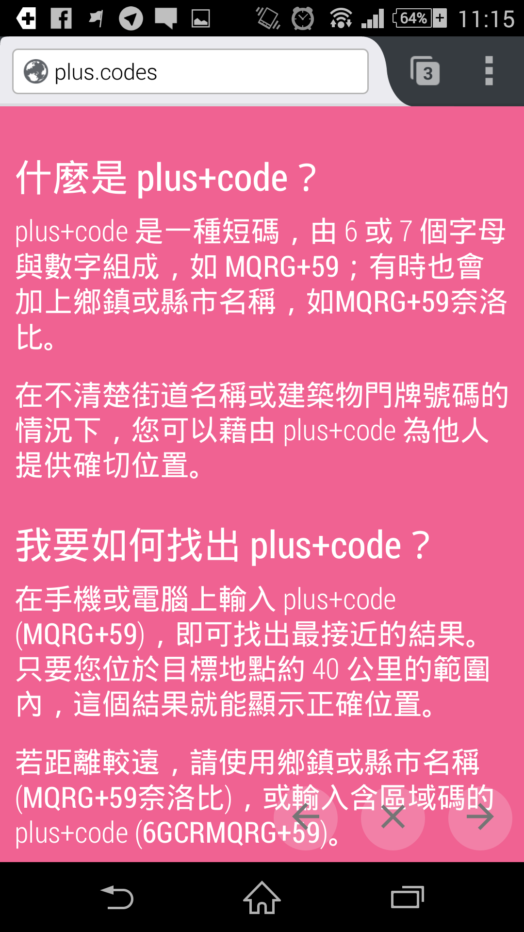 plus+codes-on-mobile-intro